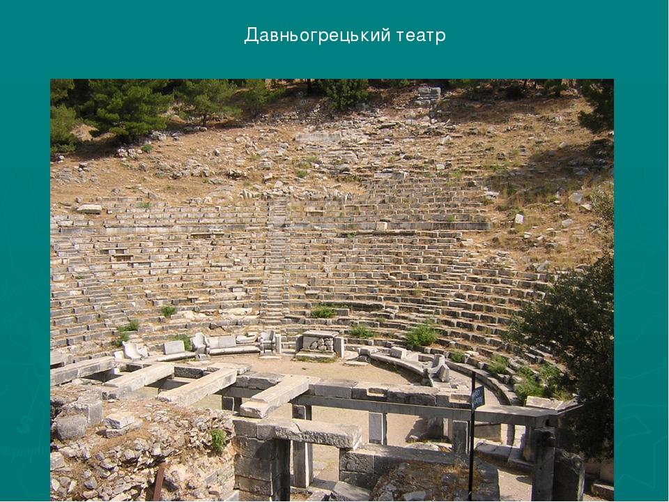 Давньогрецький театр
