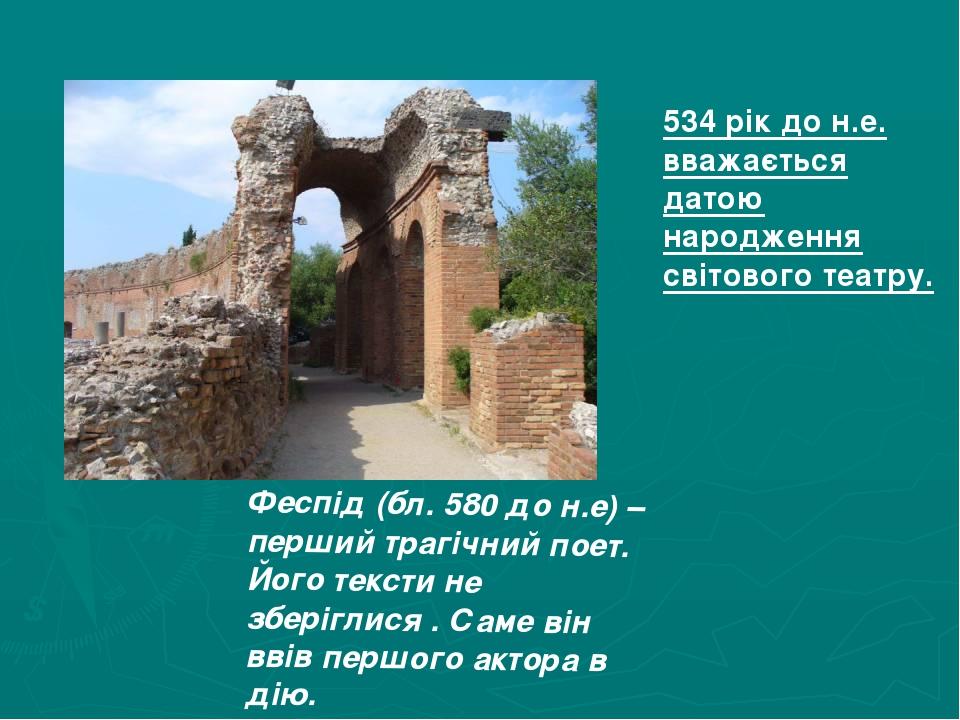 Феспід (бл. 580 до н.е) – перший трагічний поет. Його тексти не зберіглися . Саме він ввів першого актора в дію. 534 рік до н.е. вважається датою н...