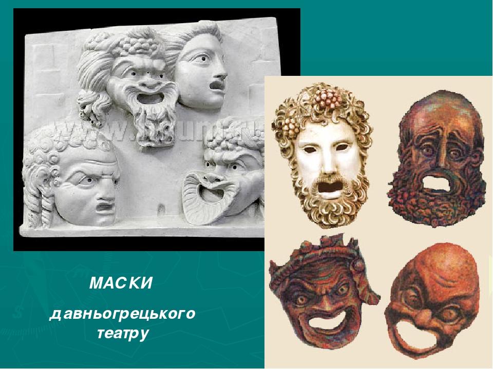 МАСКИ давньогрецького театру