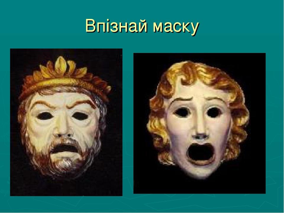 Впізнай маску