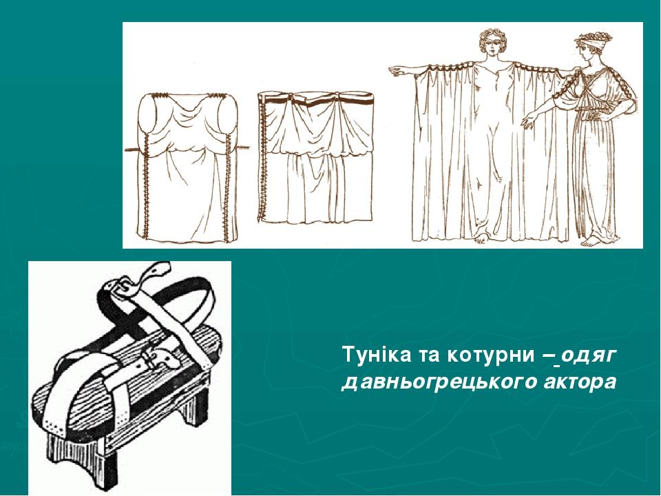 Туніка та котурни – одяг давньогрецького актора