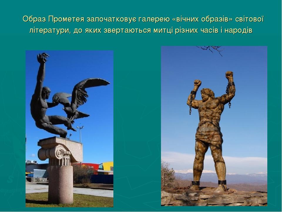 Образ Прометея започатковує галерею «вічних образів» світової літератури, до яких звертаються митці різних часів і народів