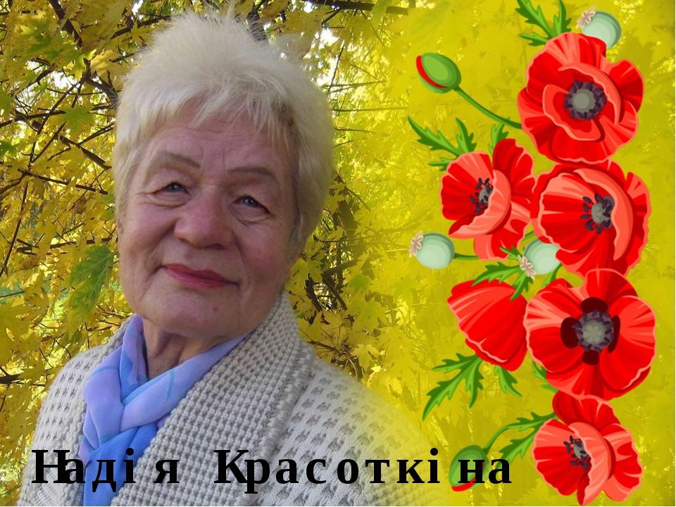 Надія Красоткіна