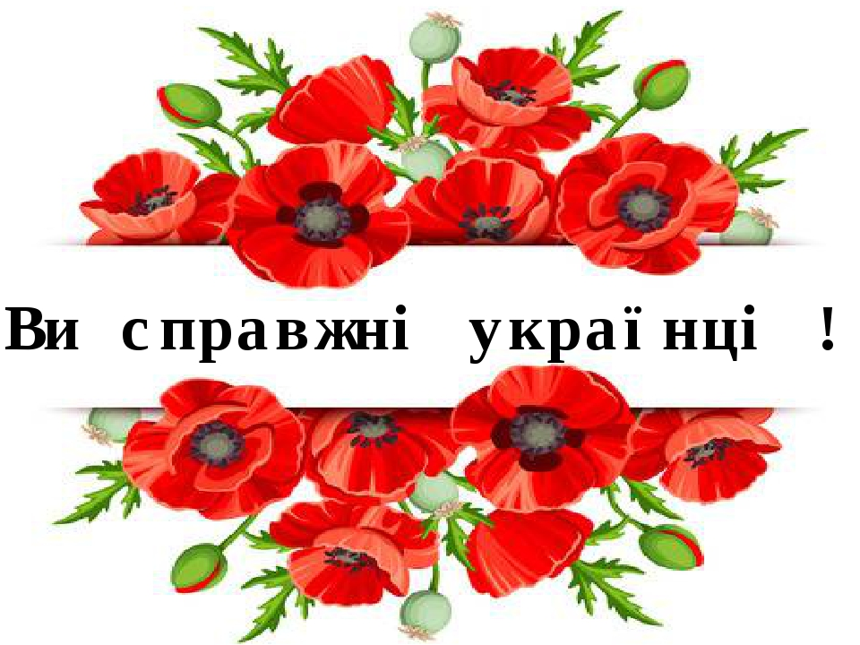 Ви справжні українці !
