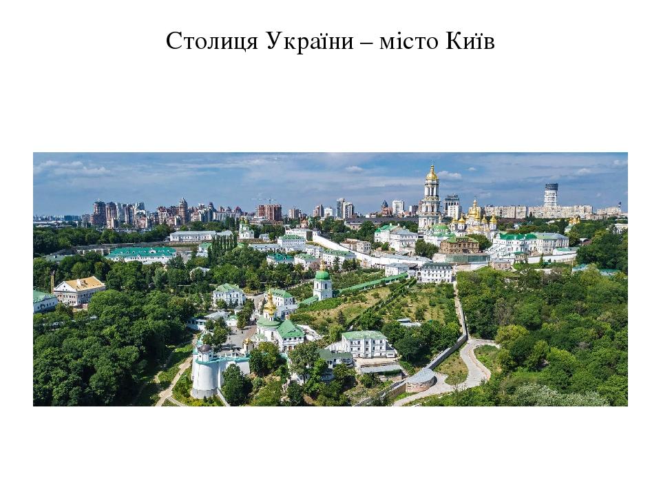 Столиця України – місто Київ