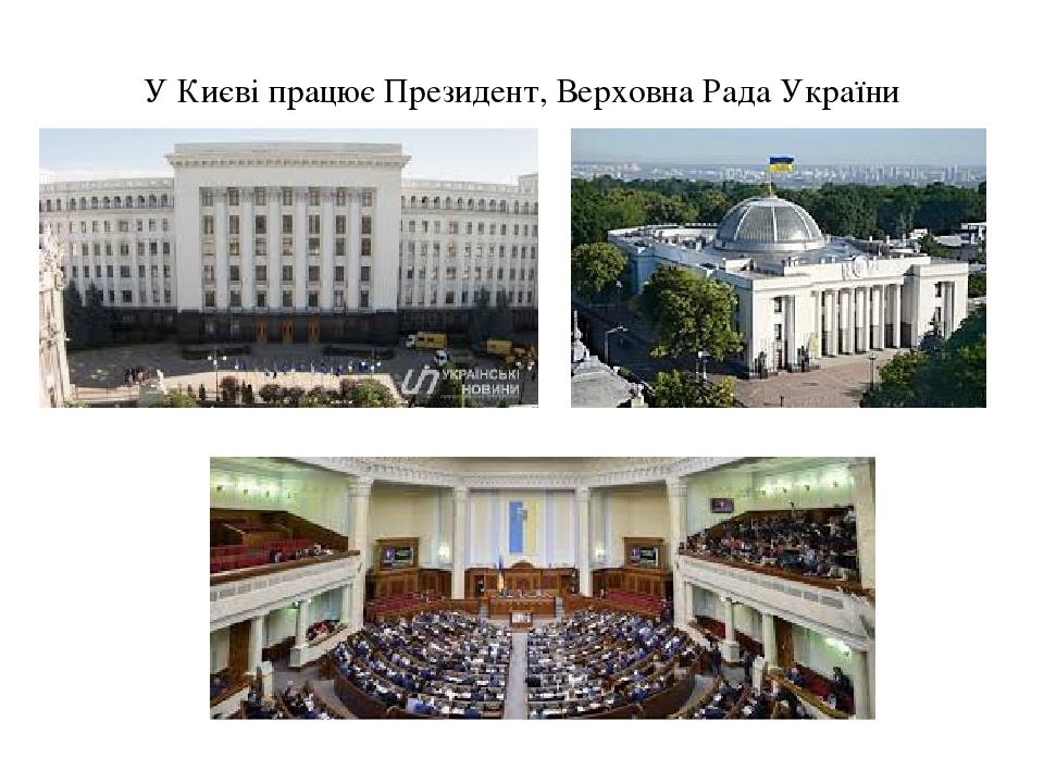 У Києві працює Президент, Верховна Рада України