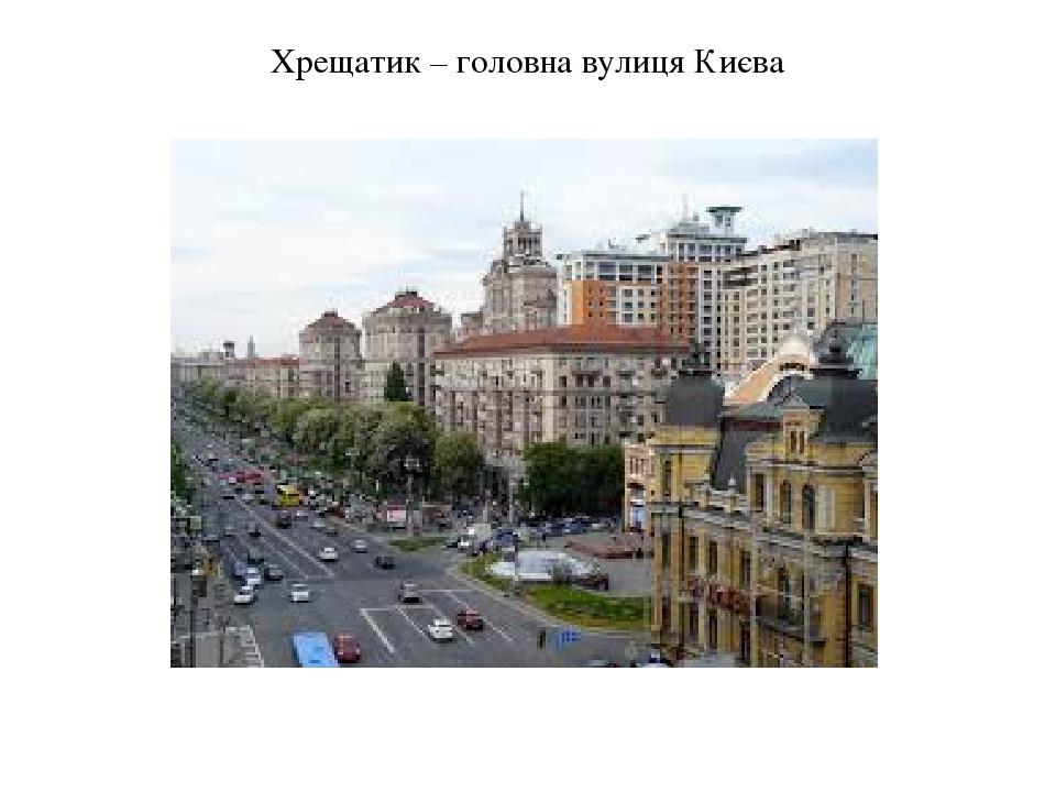 Хрещатик – головна вулиця Києва