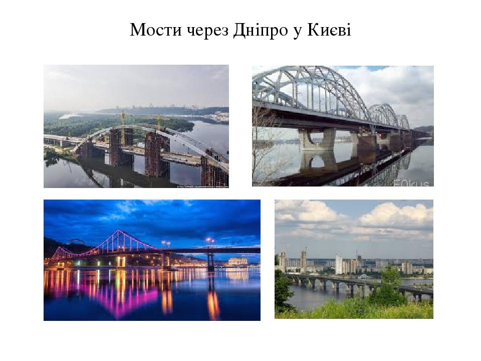 Мости через Дніпро у Києві