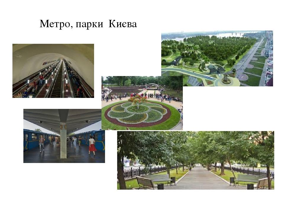 Метро, парки Києва
