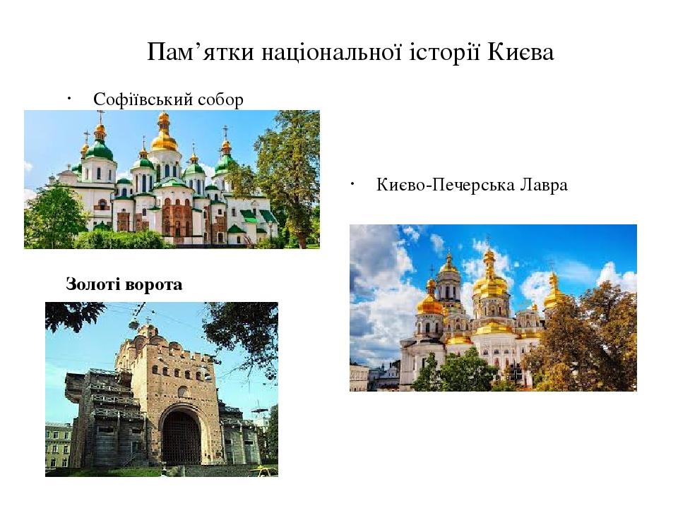 Пам'ятки національної історії Києва Софіївський собор Києво-Печерська Лавра Золоті ворота