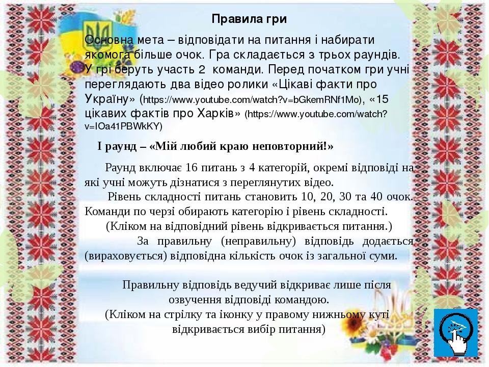 10 Відповідь: Столиця України Київ Україна на карті світу