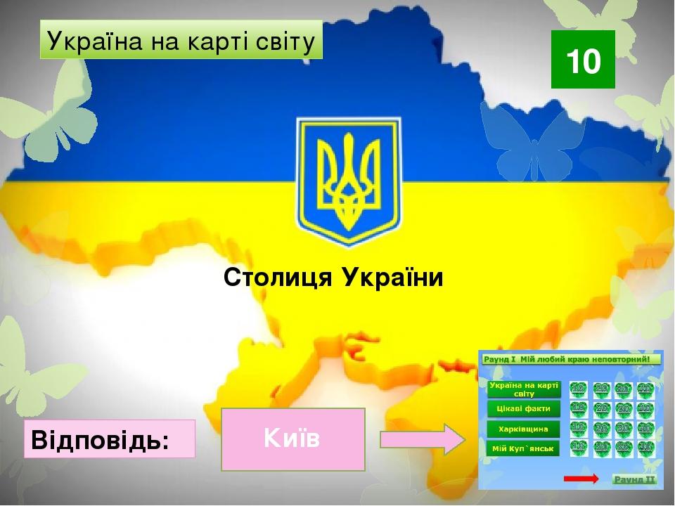 30 Відповідь: Скільки країн мають кордон з Україною по суходолу? 7 Україна на карті світу