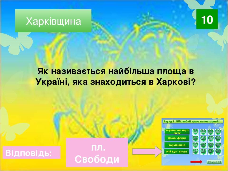 10 Відповідь: Як називається найбільший та найпотужніший транспортний літак у світі, створений в Україні в конструкторському бюро імені Антонова? Ц...