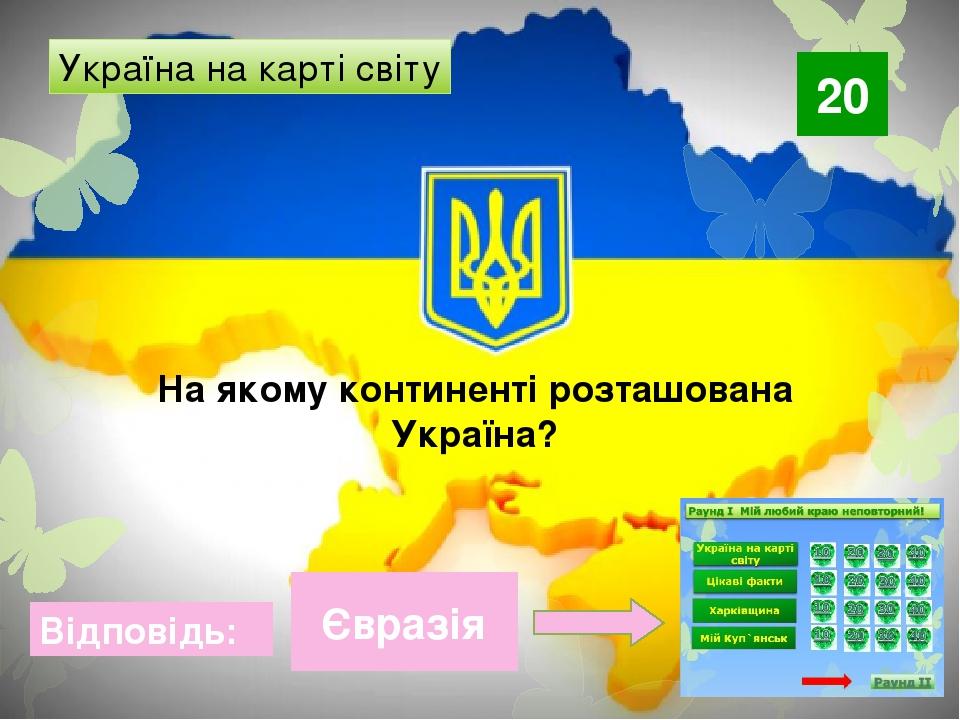 30 Відповідь: В якій з областей України було знайдено найстародавнішу відому вченим мапу? В Рівненській Цікаві факти