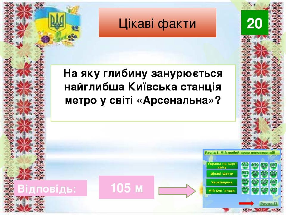 30 Відповідь: Трембіта Який український музичний інструмент потрапив до Книги рекордів Гіннеса ?