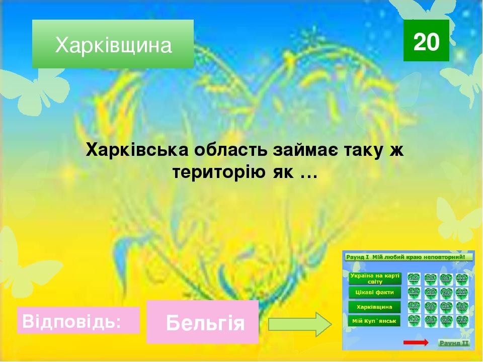 10 Відповідь: Як називається найбільша площа в Україні, яка знаходиться в Харкові? пл. Свободи Харківщина