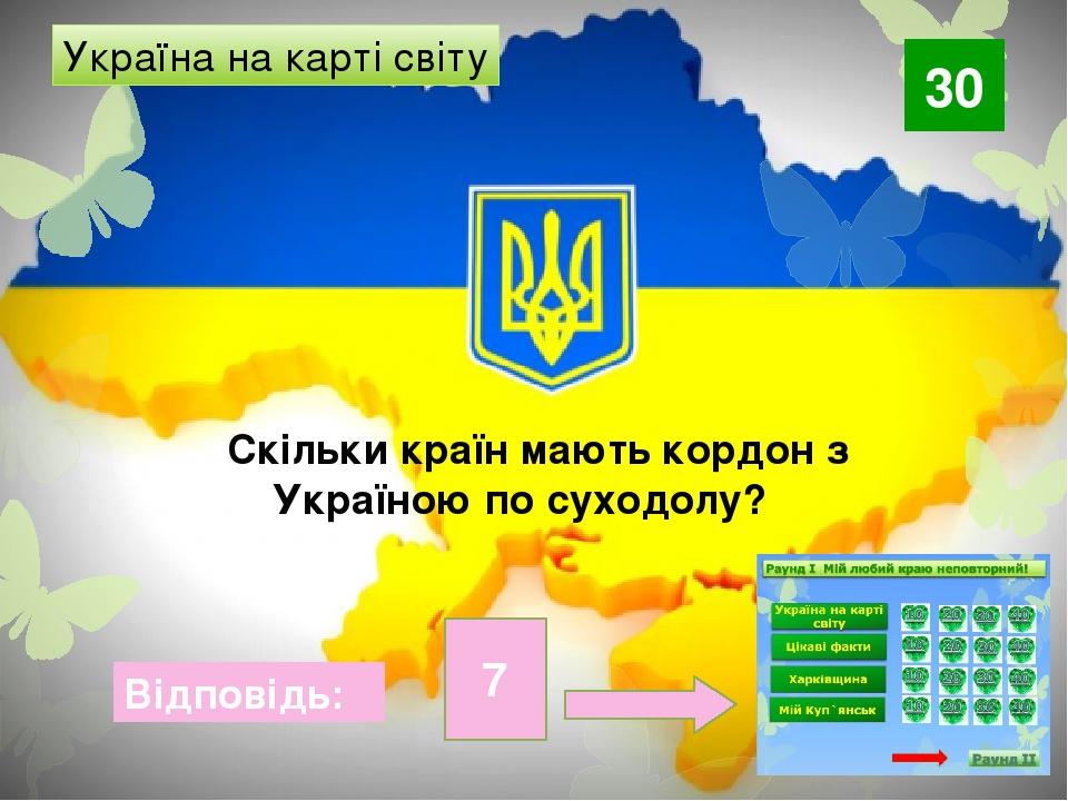 30 Відповідь: Харків є на цій паралелі найбільшим містом у світі. На якій паралелі знаходиться Харків? Харківщина