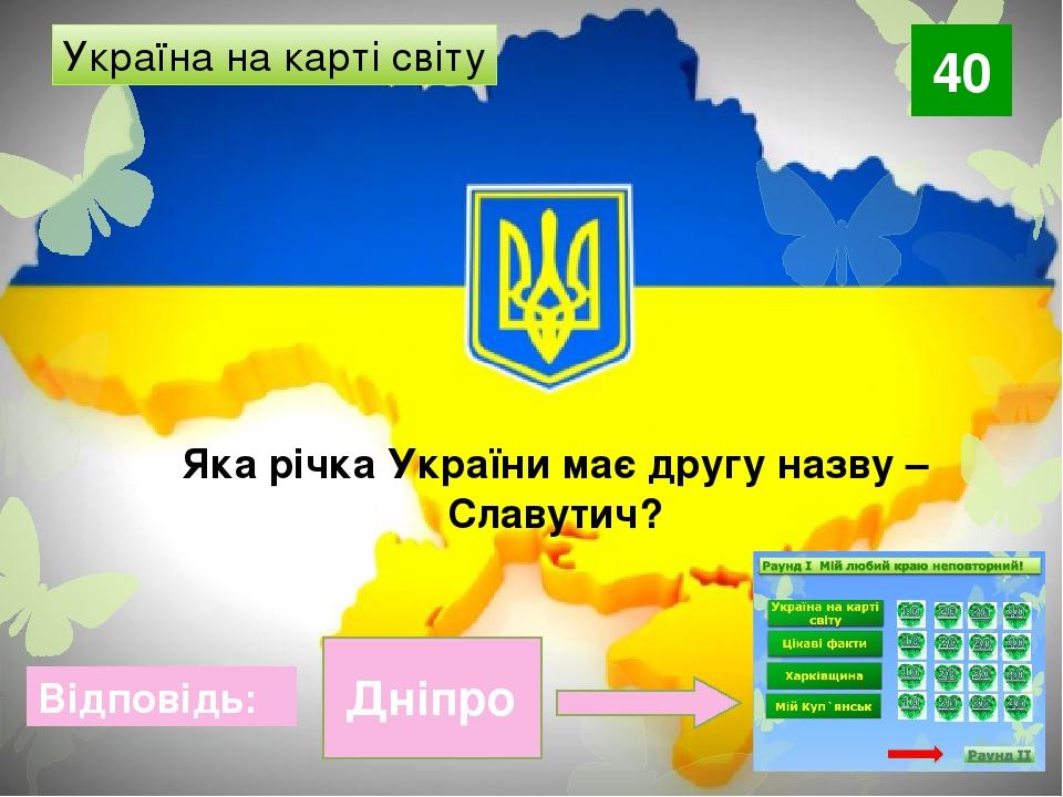 30 Відповідь: У якому столітті було засновано Куп'янськ? ХVІІ Мій Куп'янськ