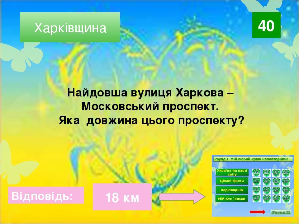 20 Відповідь: 35 У скількох країнах світу, крім України, встановлені пам'ятники Кобзарю?