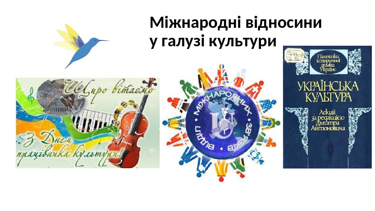 Міжнародні відносини у галузі культури