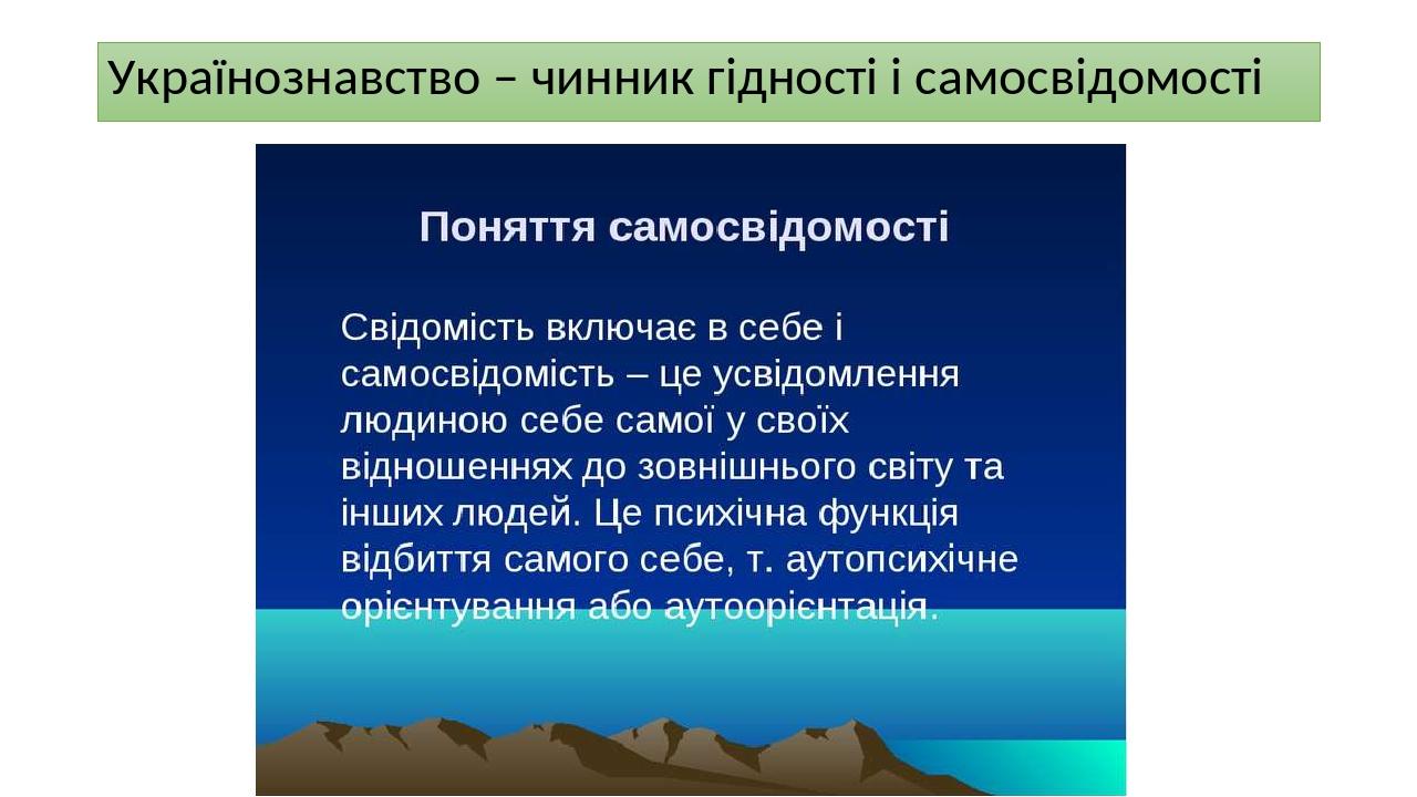Українознавство – чинник гідності і самосвідомості