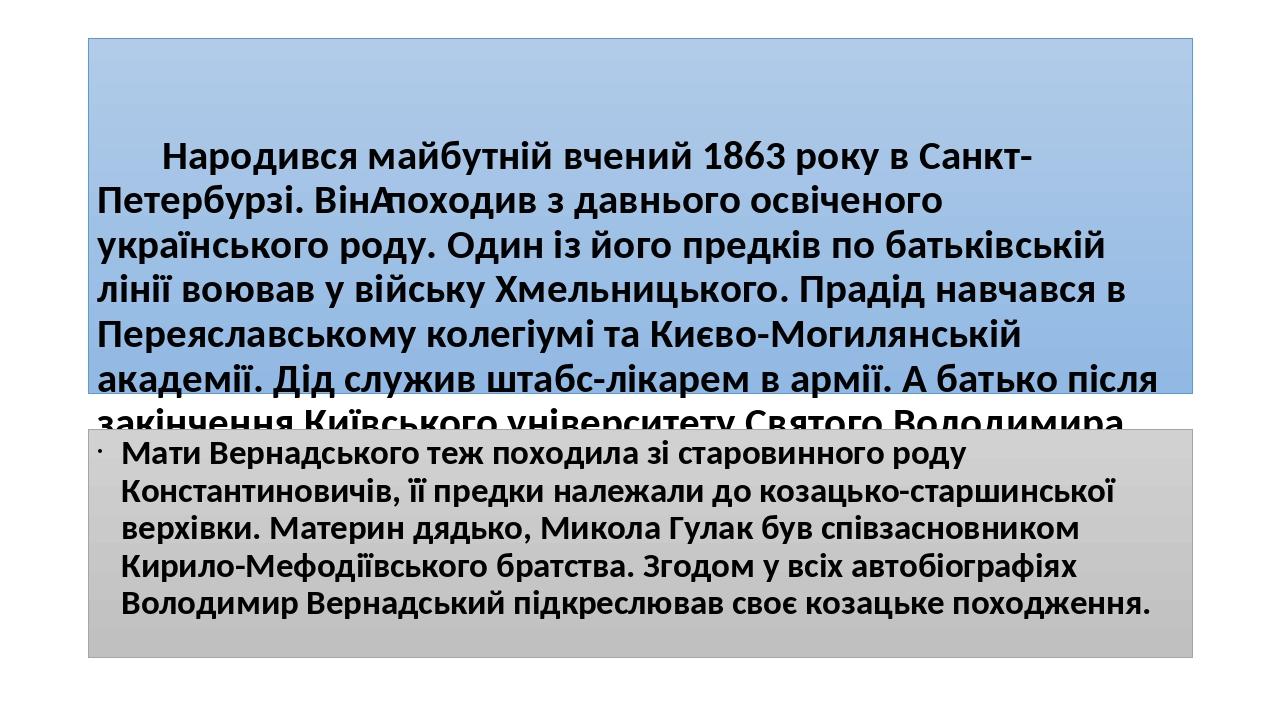 Народився майбутній вчений 1863 року в Санкт-Петербурзі. Вінпоходив з давнього освіченого українського роду. Один із його предків по батьківській ...