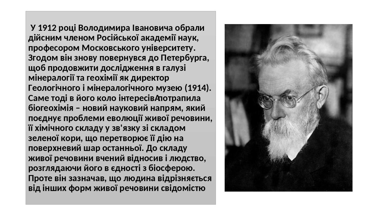 У 1912 році Володимира Івановича обрали дійсним членом Російської академії наук, професором Московського університету. Згодом він знову повернувся ...