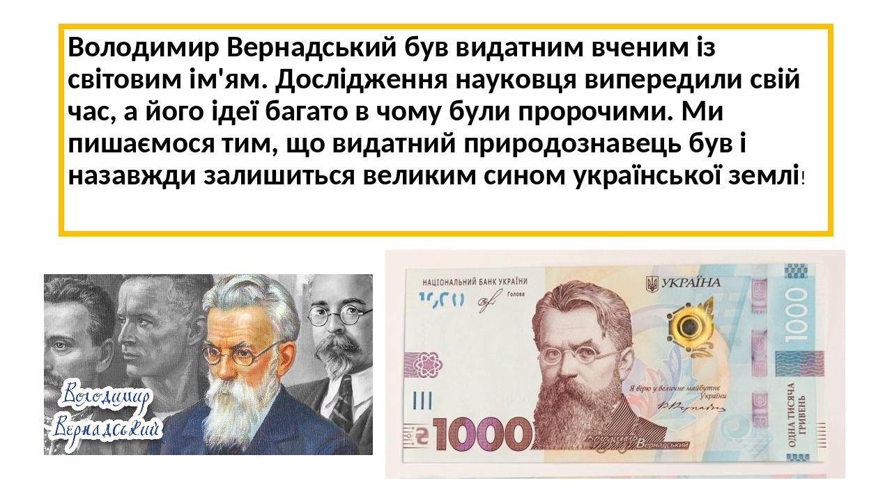 Володимир Вернадський був видатним вченим із світовим ім'ям. Дослідження науковця випередили свій час, а його ідеї багато в чому були пророчими. Ми...