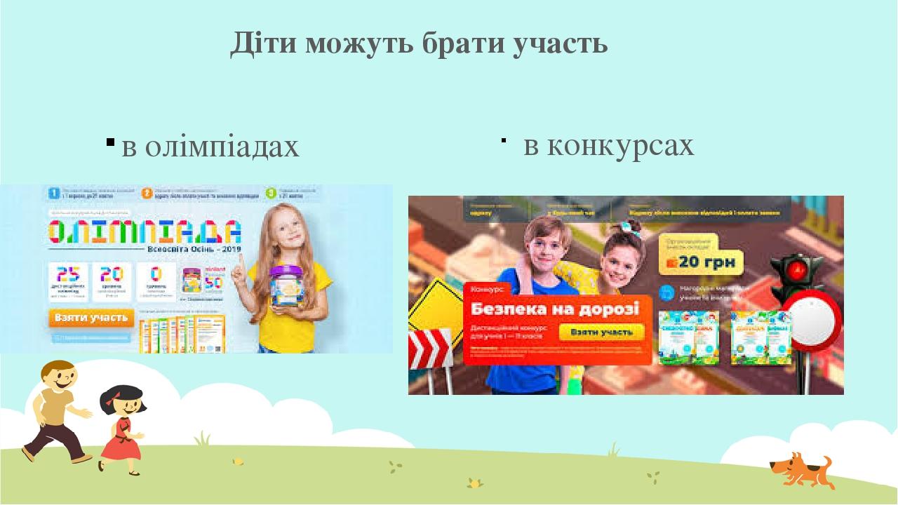 Діти можуть брати участь в олімпіадах в конкурсах