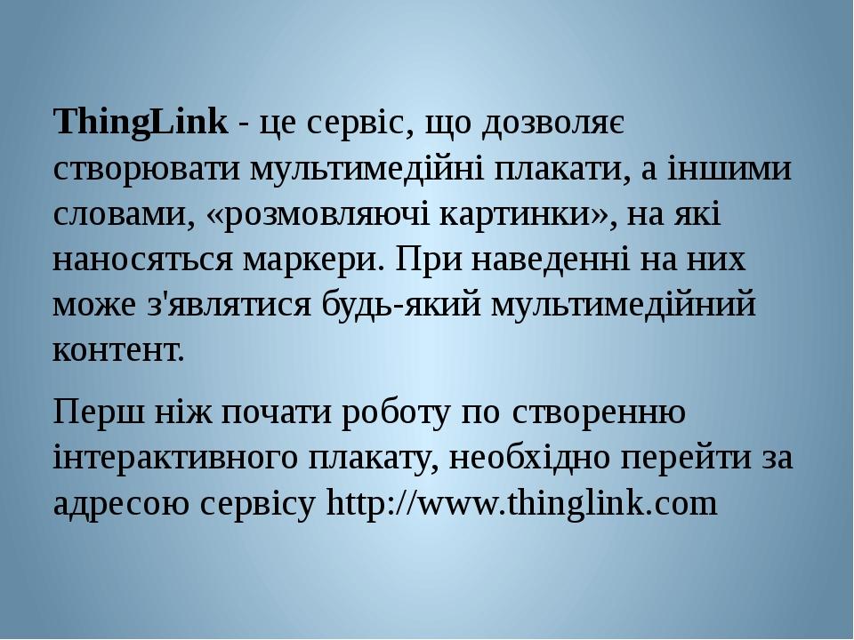 ThingLink - це сервіс, що дозволяє створювати мультимедійні плакати, а іншими словами, «розмовляючі картинки», на які наносяться маркери. При навед...