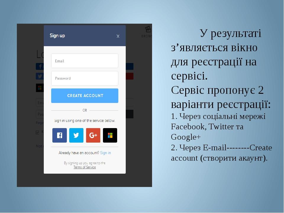 У результаті з'являється вікно для реєстрації на сервісі. Сервіс пропонує 2 варіанти реєстрації: 1. Через соціальні мережі Facebook, Twitter та Goo...
