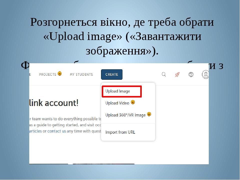 Розгорнеться вікно, де треба обрати «Upload image» («Завантажити зображення»). Фонове зображення ви можете обрати з вашого комп'ютера.
