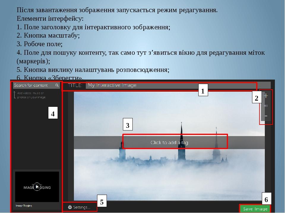 Після завантаження зображення запускається режим редагування. Елементи інтерфейсу: 1. Поле заголовку для інтерактивного зображення; 2. Кнопка масшт...