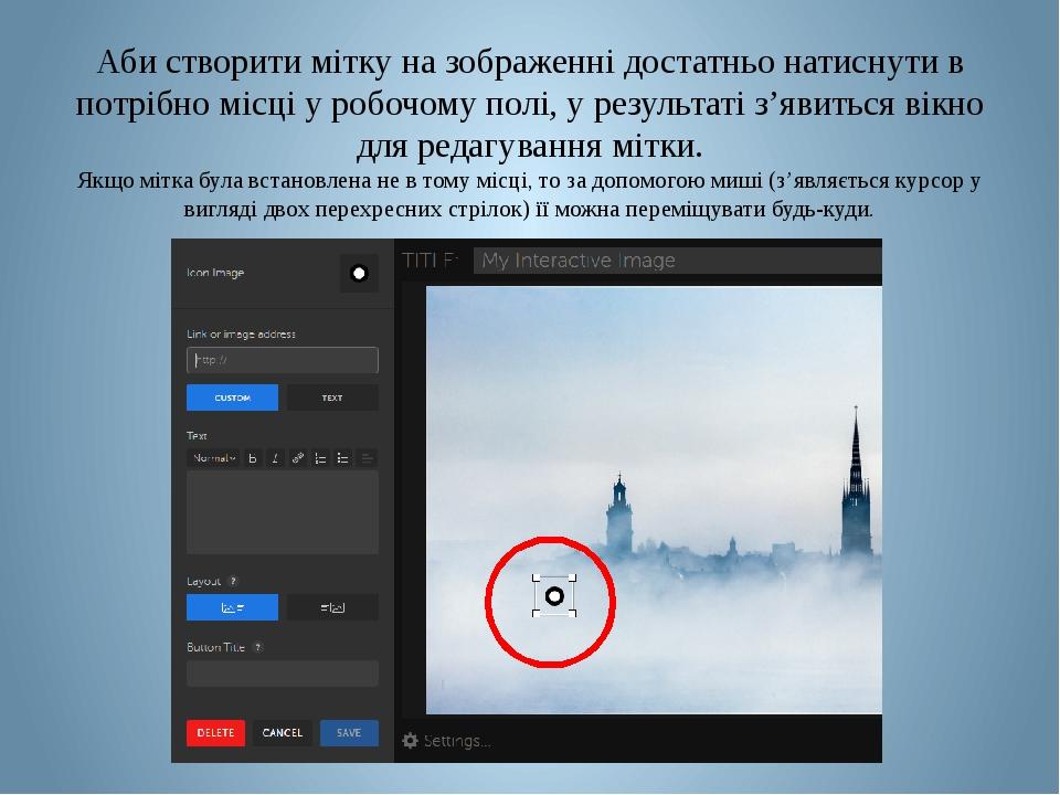 Аби створити мітку на зображенні достатньо натиснути в потрібно місці у робочому полі, у результаті з'явиться вікно для редагування мітки. Якщо міт...