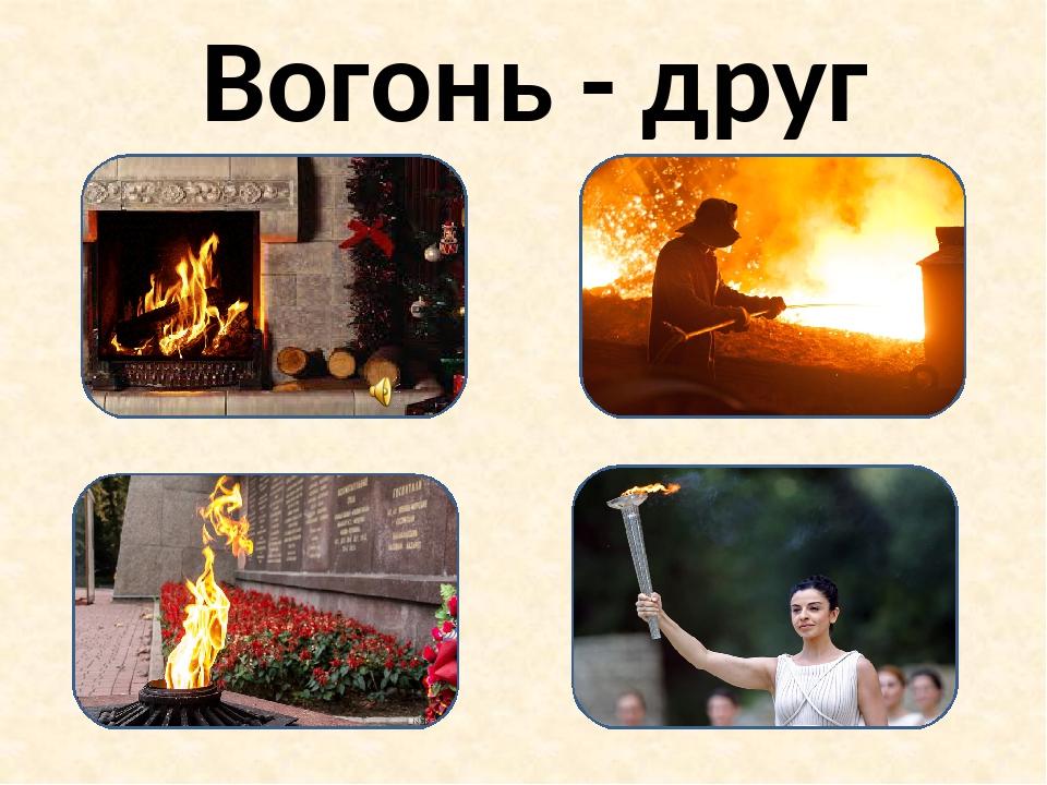 Вогонь - друг