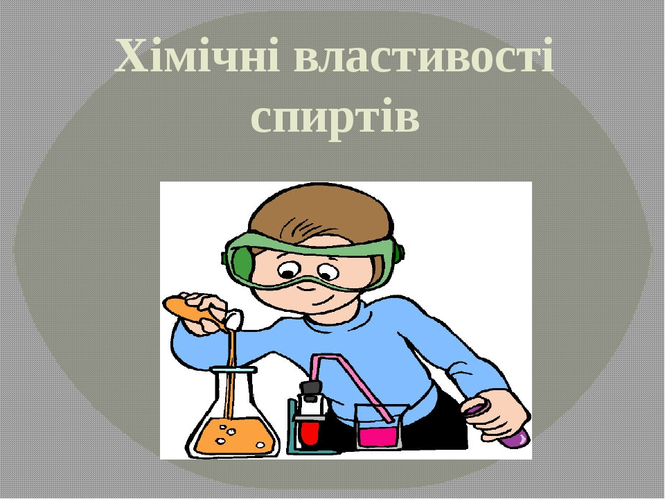 Хімічні властивості спиртів