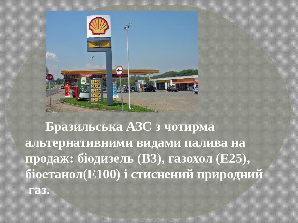 БразильськаАЗСз чотирма альтернативними видами палива на продаж:біодизель(B3),газохол(E25), біоетанол(E100) істиснений природний газ.