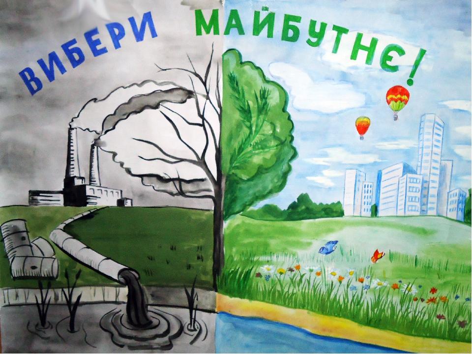 Защита окружающей среды картинки рисунки для школы, снеговик картинка открытки