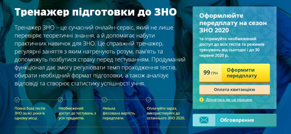 https://vseosvita.ua/zno