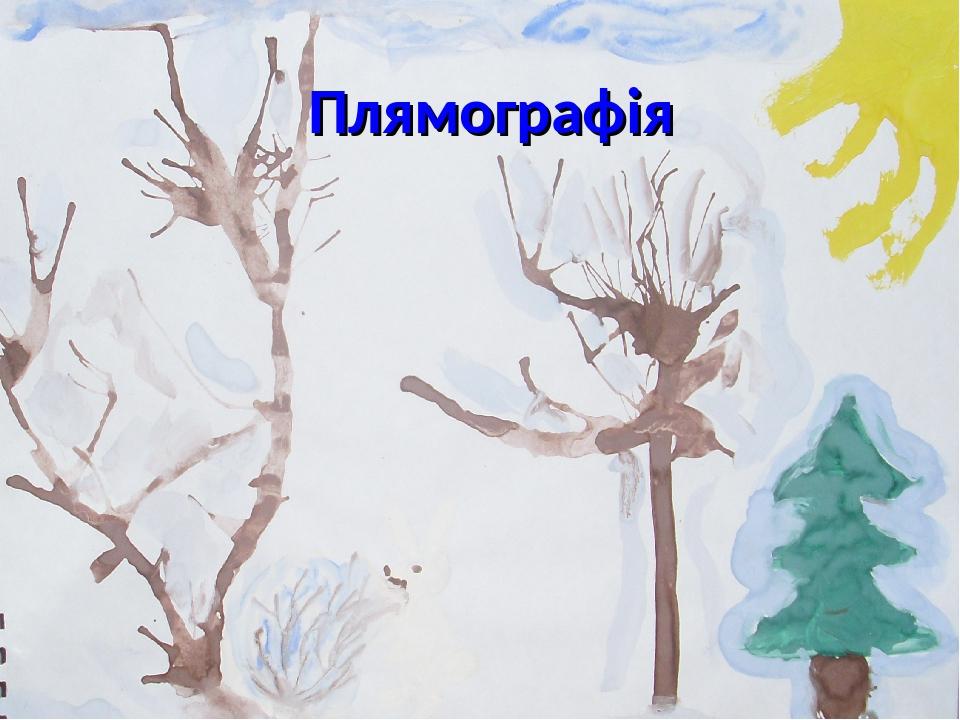 Плямографія