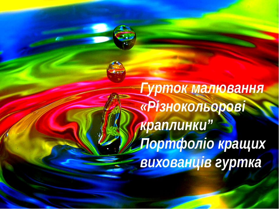 """Гурток малювання «Різнокольорові краплинки"""" Портфоліо кращих вихованців гуртка"""
