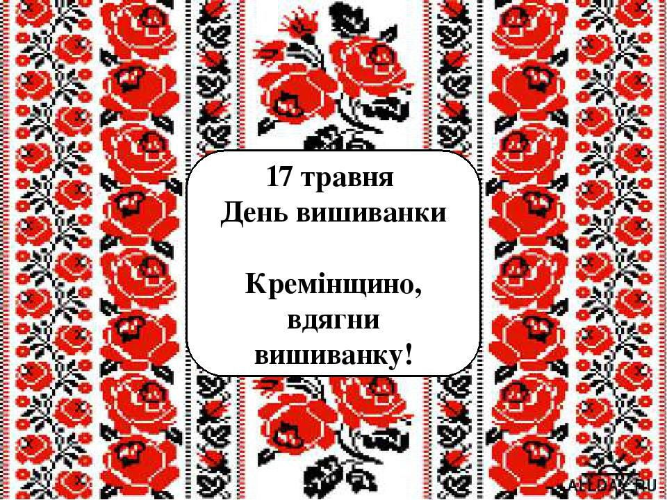 17 травня День вишиванки Кремінщино, вдягни вишиванку!