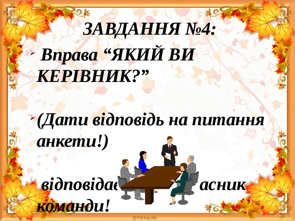 """ЗАВДАННЯ №4: Вправа """"ЯКИЙ ВИ КЕРІВНИК?"""" (Дати відповідь на питання анкети!) відповідає кожен учасник команди!"""