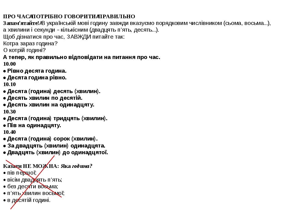 ПРО ЧАСПОТРІБНО ГОВОРИТИПРАВИЛЬНО Запам'ятайте!В українській мові годину завжди вказуємо порядковим числівником (сьома, восьма…), а хвилини і се...