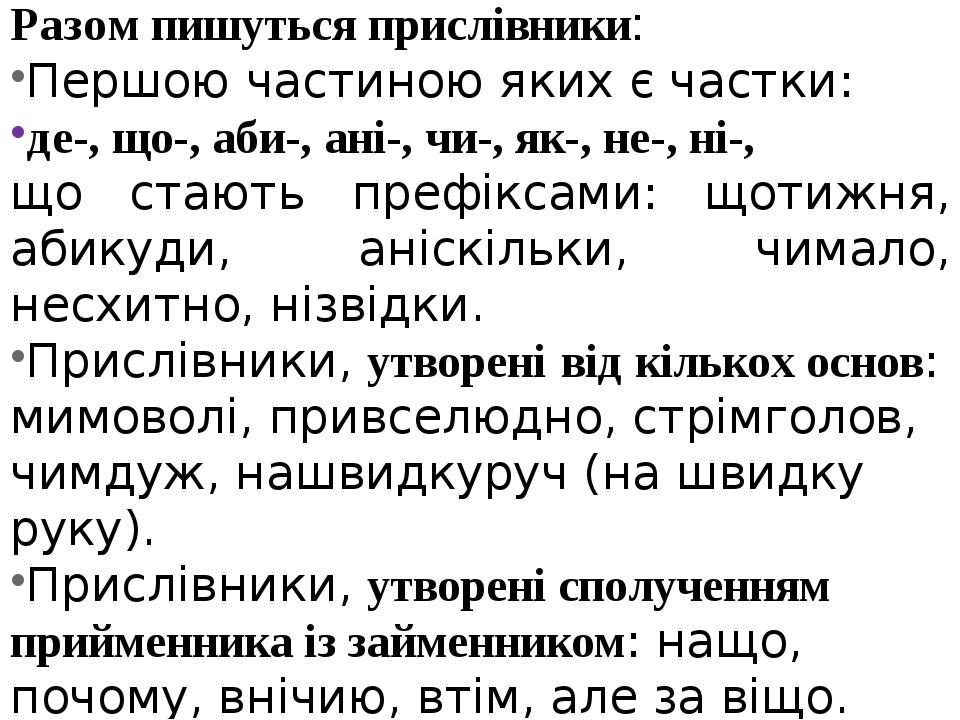 Разом пишуться прислівники: Першою частиною яких є частки: де-, що-, аби-, ані-, чи-, як-, не-, ні-, що стають префіксами: щотижня, абикуди, аніскі...