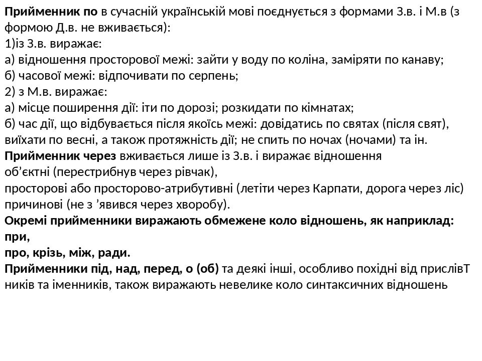 Прийменник по в сучасній українській мові поєднується з формами З.в. і М.в (з формою Д.в. не вживається): 1)із З.в. виражає: а) відношення просторо...