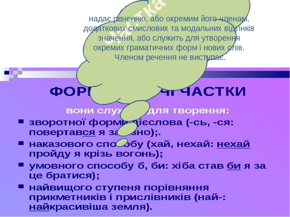 надає реченню, або окремим його членам, додаткових смислових та модальних відтінків значення, або служить для утворення окремих граматичних форм і ...