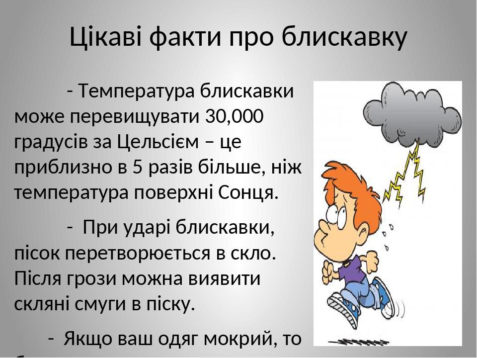 Цікаві факти про блискавку - Температура блискавки може перевищувати 30,000 градусів за Цельсієм – це приблизно в 5 разів більше, ніж температура п...