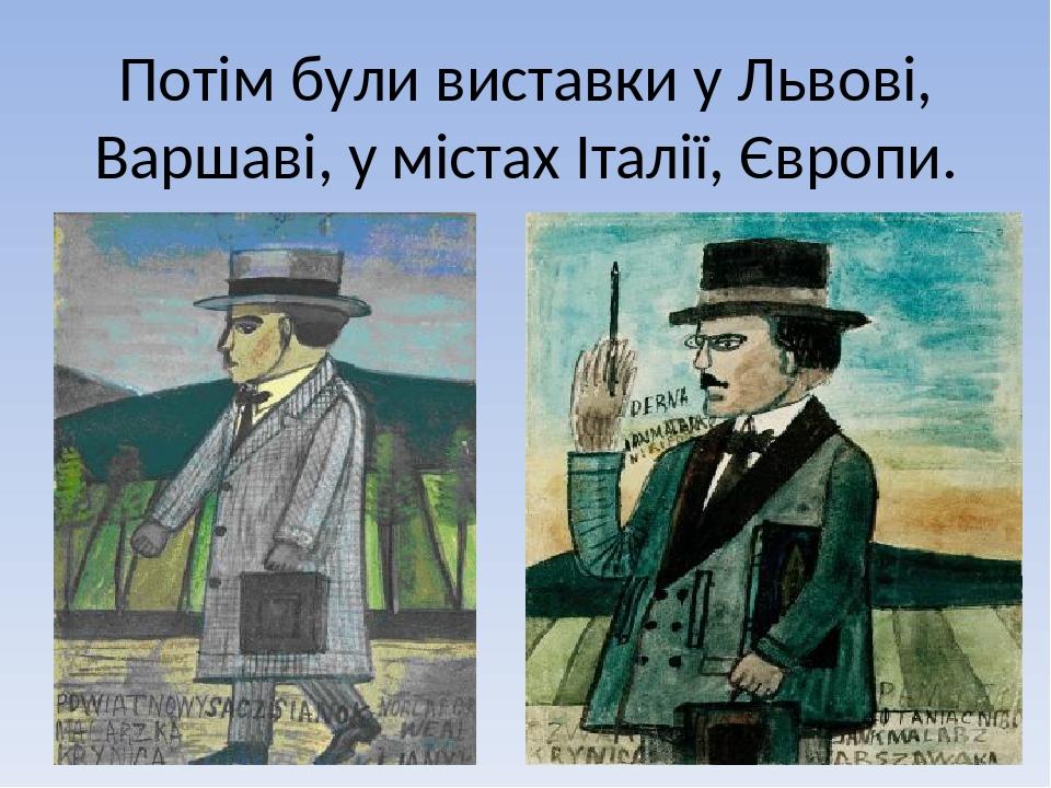 Потім були виставки у Львові, Варшаві, у містах Італії, Європи.