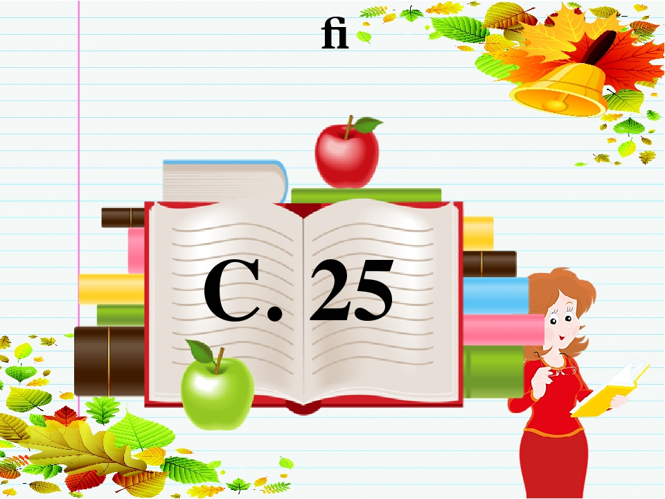 ПЕРЕВІРКА ДОМАШНЬОГО ЗАВДАННЯ С. 25